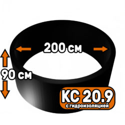 Кольцо стеновое 20-9 с гидроизоляцией - фото